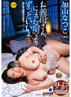 S-Stepmom, You're Way Better Than My Wife... Natsuko Kayama Download