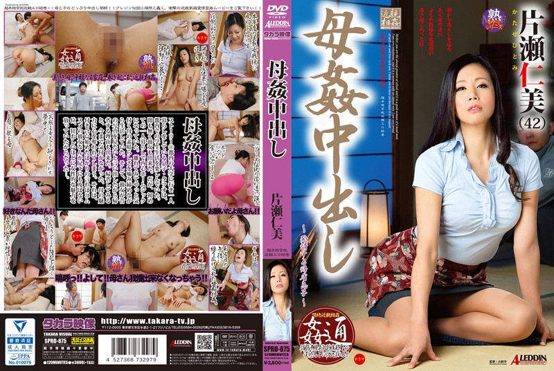 SPRD-875 Incest Creampie With Mother Hitomi Katase