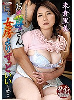 Dear Stepmom, Y, You're Much Better Than My Wife... Satomi Yonekura Download