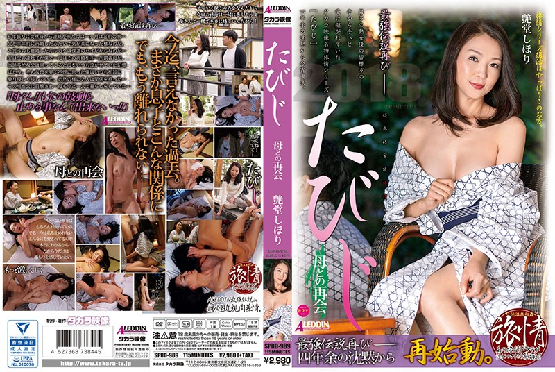 (18sprd00989)[SPRD-989] A Journey Reuniting With My Mama Shihori Endo Download