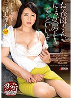 Dear Stepmom, You're Much Better Than My Wife... Eriko Miura Download