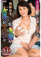 I Like My Old Decrepit Ball Of Chain Better Than My New Younger Wife... Shiori Oda 下載