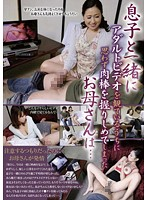 (18ugss00025)[UGSS-025] While Watching Porn With Her Son She Accidenly Grabbed His Cock... Download