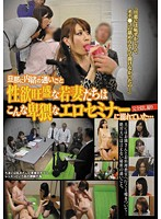 Wives Secretly Going Places Without Letting Their Husbands Know - Extremely Lustful Young Wives Indulging In This Obscene Erotic Seminar 下載