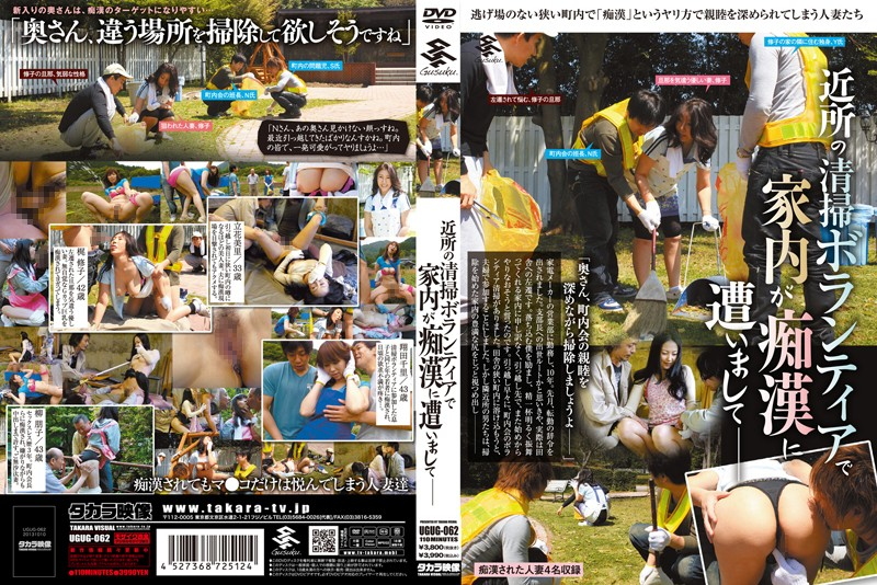 UGUG-062 My Wife Is Now Bailout Molester In Cleaning Volunteer - Nearby