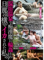 I Got Gang Raped By Molesters At A Mixed Hot Spring Ride Beside My Husband. (18ugug00088)
