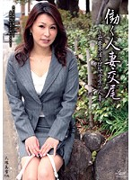 Fucking a Married, Working Woman - Sexually Frustrated Insurance Saleslady, A Married Woman - Miyuki Otsuka . Download