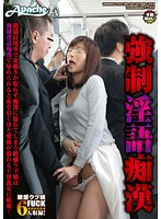 Harsh Dirty Talking Molestation - Innocent Girls Get Molested In An Overly Packed Subway Car! Their Panties Get Soaked In Rich Love Juice! (1ap00183)