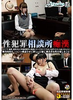 Sex Crime Consultation Office Molester Sexual Harassment, Molesters, Degenerates, Etc These Naive Office Workers & Schoolgirls Come For A Sex Crime Damages Consultation And Get Tricked Into Fucking When Asked For More Detailed Information! Download