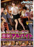 Only Married Women For A Special Reason! Won't You Try One of These Ladies Wearing Slutty Outfits at Their Shameful Part Time Jobs? 下載