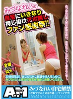 Rei Mizuna In An Unexpected Visitor. Unannounced Fan Thanksgiving Day!! Download