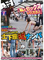 Please Have Sex With Me! Number Of Porno She's Acted In: 0! The Porn Actress Wannabe Does Reverse Picks Ups On Her Knees Indiscriminately In A Busy Shopping District 下載