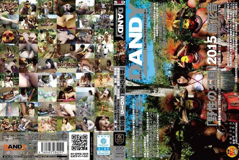 "(1avop00108)[AVOP-108] ""The Kingdom Of The Wild"" 2015 Kanon Tachibana Shows The Way How Ancient Japanese Natives From 50,000 Year Ago Had Sex! Download"