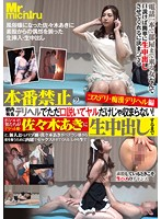 We Called A Delivery Health Service That Didn't Allow Sex And Tried To Seduce Them Into Giving Us A Freebie, But That Wasn't Enough! Horny Men Negotiate With Aki Sasaki Until She Allows Creampie Raw Footage The Delivery Health Molester Edition Download
