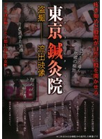 Tokyo Acupuncture Clinic: Voyeur & Leaked Picture Download