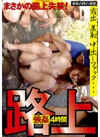 4 Hours Outdoor Rape Download