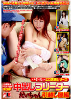 (1bksp094)[BKSP-094] Creampie With Moving Girl Download