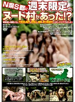 There's a Weekend Only Nude Village in N Prefecture S County? 下載