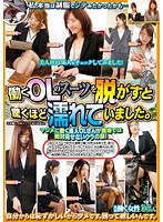 When I Took an Office Lady's Suit of She was Dripping Wet Download