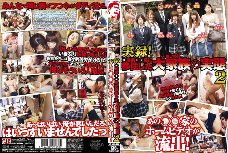 BKSP-358 True Story! The Story of a Large Family That Moved To An Island 2. That Family's Home Video Is Leaked!