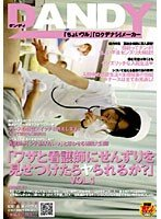 (If I Let the Nurse Watch Me Jerk Off, Will She Have Sex With Me?) vol. 1 Download