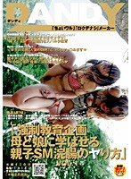Forced Education Plan: Teaching Mother & Daughter SM: How do to an Enema 下載