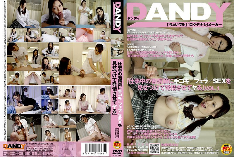 """DANDY-066 """"I'm Going To Let The Nurses See Me Getting A Handjob/Blowjob/Sex And Get Them Hot And Bothered."""" vol. 1"""