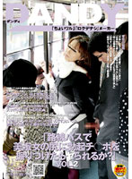 (Will Rubbing My Dick Against Beautiful, Mature Women's Butt on the Bus Get Me Laid?) vol. 2 Download
