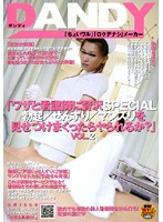 """""""Luxurious SPECIAL, Will Purposely Showing The Nurse A Boner/Wank-Off/Diddling Get You Laid?"""" vol. 2 下載"""
