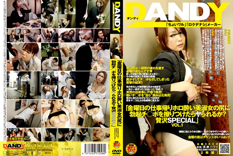 """DANDY-157 """"If I Rub My Dick on a Woman Coming Home From Work on Friday's Butt, Will She Let Me Do Her? The Luxurious Special"""" vol. 1"""