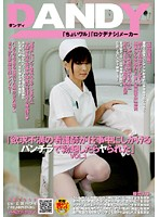(1dandy00158)[DANDY-158] [Sexually Frustrated Nurses Can't Help Themselves, Durring Work If Any Of Them See a Boner, Sex Is Going to Happen vol. 1 Download