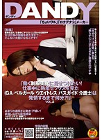 """Fucking in Front of Women in Uniform! How Long Does It Take For A (GA/Bell Girl/Waitress/Bus Tour Guide/Caretaker) To Get Horny After Seeing Middle-Aged Sex At Work?!"" vol. 2 下載"
