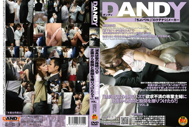 """DANDY-213 """"Groping Time on the Bus. What Happens When I Rub My Crotch Against The Crotch Of A Sexually Frustrated Homemaker Face To Face?"""" vol. 3"""