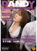 """""""What Happens If You Tease a Drunk Beautiful Lady On Her Way Home after Work For 3 Minutes By Almost But Not Quite Kissing Her?"""" vol. 1 Download"""