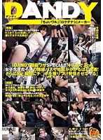 DANDY's Sure-Fire Techniques Special: If You're on a Bus Full of Schoolgirls Who are Just an Inch Away From Kissing You, Stay So Close That You Can Feel Them Sighing! Get Them Turned On By Rubbing Your Dick On Their Ass and Crotch and Fuck Them! vol. 1 Download