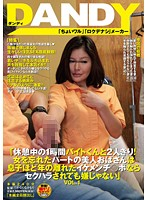 """""""Alone With A Part-timer Guy!"""" Part-timer MILF Doesn't Mind Getting Sexually Harassed By A Young, Good-looking Guy's Penis! vol. 1 Download"""