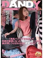 """""""I Boarded A Crowded Bus And Pressed Myself So Hard Against The Tits Of A Housewife With A Baby Carriage Who Just Gave Birth So Her Nipples Were Still Sensually Sensitive, I'm Gonna Fuck Her Too"""" vol. 1 Download"""