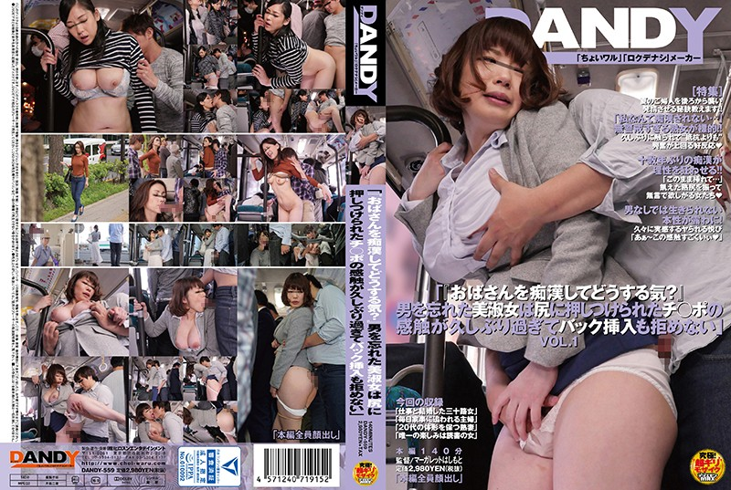 "DANDY-559 ""How Do You Feel About Murdering Your Aunt?""Beauty Lady Who Forgot The Guy Has Been Feeling That Ji Po Was Pressed On Her Butt After A Long Time And I Will Not Refuse Back Insertion. ""VOL.1"