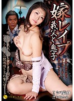 Step Father & Son Rape this Bride 下載