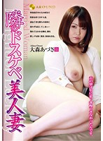 Super Horney Wife Next Door Atzusa Omori  Download