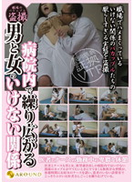 Naughty Relations Between A Man And Woman At The Hospital. 下載