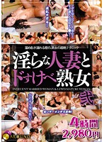 The Lusty Housewife And The Horny Mature Woman Vol.2 Download