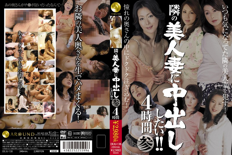 DEJU-138 I Want To Creampie The Beautiful Housewife Next Door!! Vol.3