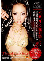 Back After One Year! That Reggae Dancer YOKO's Fan Thanksgiving Day! Her Legendary Hip Technique, Cumming All Over, Creampie Crazy!! All 10 Loads Download