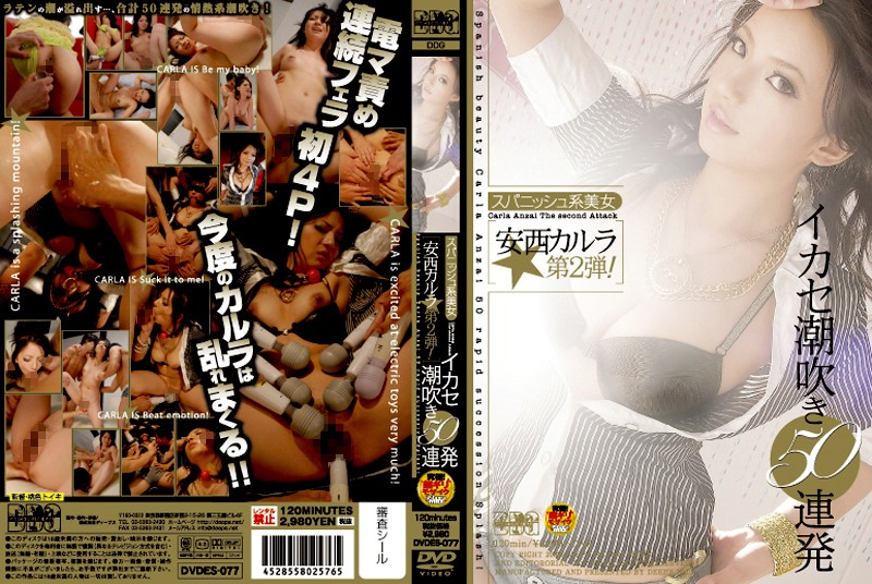 DVDES-077 2nd Carla Anzai System Supanisshu Beauty! 50 Squirting Barrage Leverage