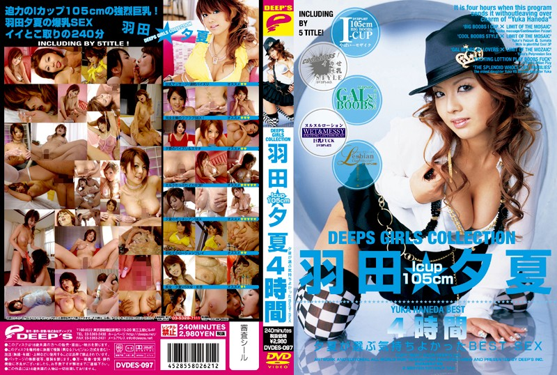 DVDES-097 DEEPS GIRLS COLLECTION 羽田夕夏4時間