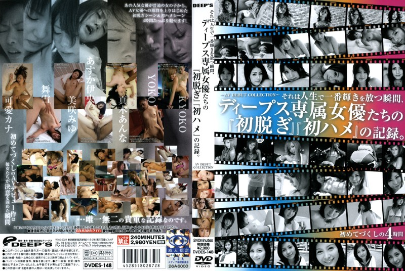 "DVDES-148 The Moment It Shines Most In Life, A Record Of Actresses Exclusive Saddle Deeps Of ""firsts"" ""take Off"" First. AV DEBUT COLLECTION"