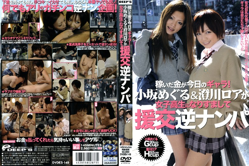 DVDES-149 Guarantee Of The Money Earned Today! Nampa Reverse Compensated Dating School Girls Pretending To Be Lower Over The Sumikawa & Kosaka
