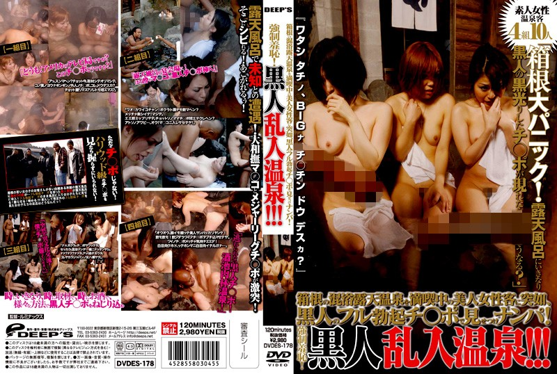 DVDES-178 Beautiful Women Enjoying an Outside Mixed Hot Spring Suddenly Shown the Erect Dicks of Black Guys and Picked Up! Forced Shame! Black Guys Crash a Hot Spring!!!