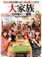 10 Sisters And I'm The Only Boy! A Week In The Life Of The Iwata Family. First Part Download